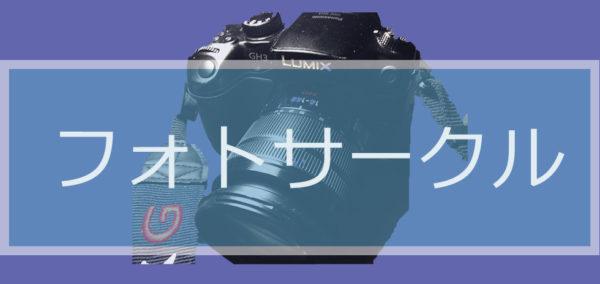 神戸地区フォトサークルまとめ8選+アルファ